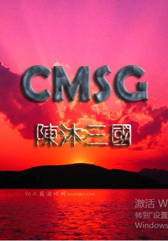 陈沐三国 (三国群英传2陈沐修改版)