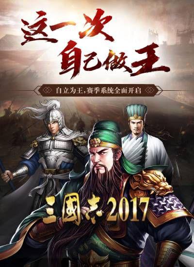 三国志2017 (三国志2017手游)